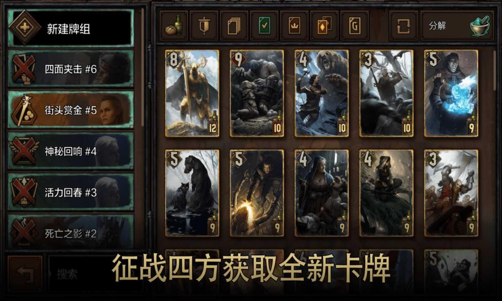 昆特牌iOS苹果版(Gwent The Witcher Card Game)图1: