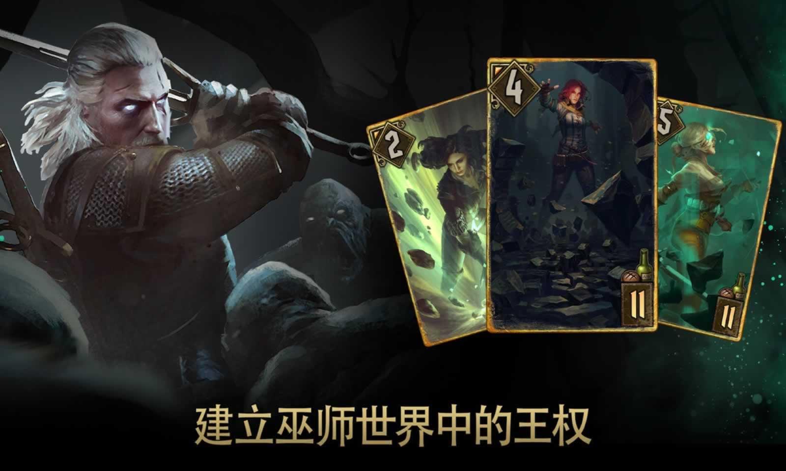 昆特牌iOS苹果版(Gwent The Witcher Card Game)图2: