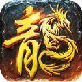 盛世皇城血月屠龙手游官网最新版 v1.0