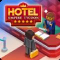 酒店经营大亨游戏