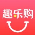 趣乐购商城app最新版下载 v2.0