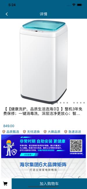 小小洗衣机app官方软件下载图1: