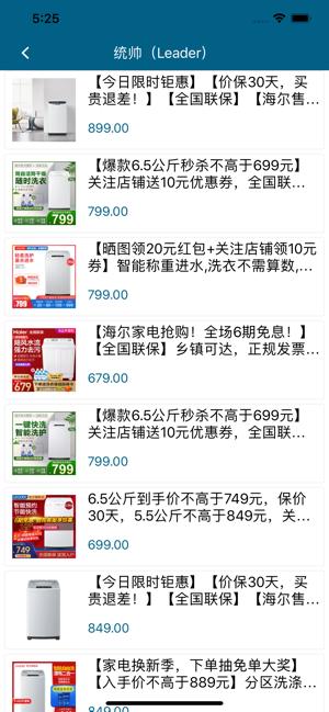 小小洗衣机app官方软件下载图3: