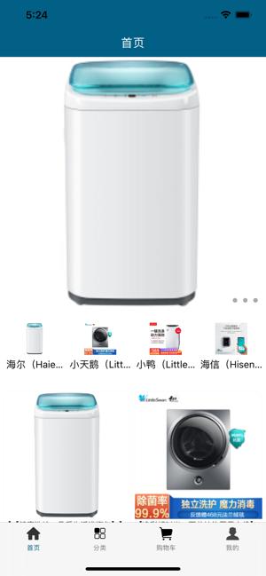 小小洗衣机app官方软件下载图片1