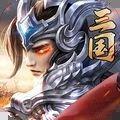 铁血三国秦时纷争手游官网正式版 v1.3.411