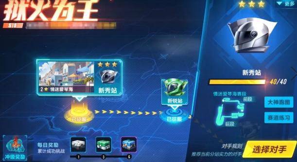 QQ飞车手游4月2日更新公告 巡回分站赛三期开启[多图]