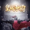 皇城争霸谁与争锋手游官网安卓版 v1.0