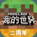 Minecraft星际探索迫降模式版本官网最新手机版 v1.16.0.57