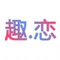 趣恋爱交友app官方版下载 v1.0