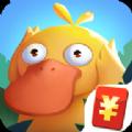 快来合体鸭领红包游戏赚钱版 v1.0.0