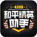 4399和平精英助手领皮肤碎片苹果官方版 v1.13.12