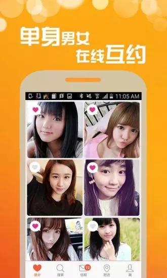 夜来香v1.7官网软件app图片1