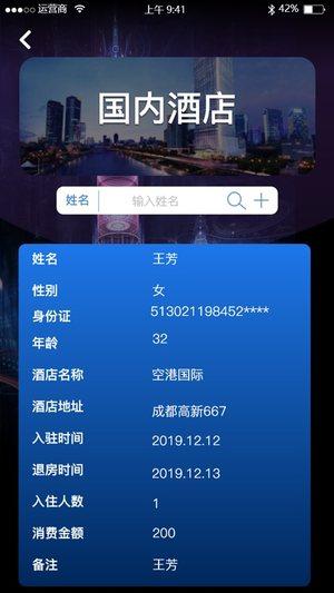查开宾馆记录app图2