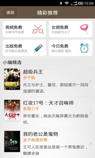 易用小说app安卓版图3: