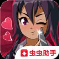 2020新病娇模拟器游戏中文手机版 v1.0