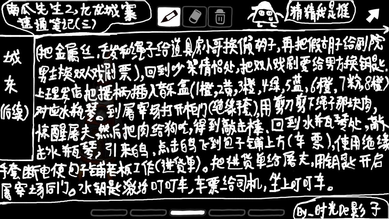 南瓜先生2九龙城寨第二章怎么过 第二章图文通关流程详解[多图]