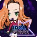 爱豆舞台游戏安卓中文版(Idol Stage) v1.0.10