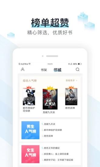 选书网小说app手机版免费阅读图片1