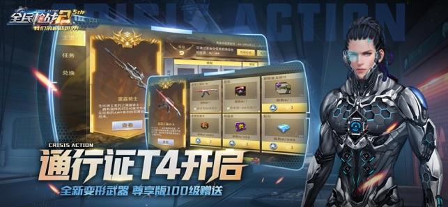 全民枪战英雄互娱安卓游戏下载图3: