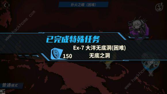 战舰少女R扑火之蛾E7攻略 H2大洋无底洞功勋打法及阵容详解[多图]图片1