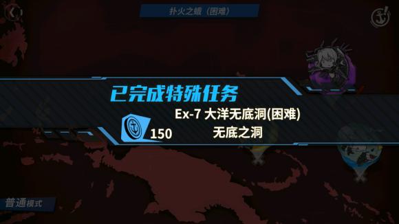 战舰少女R扑火之蛾E7攻略 H2大洋无底洞功勋打法及阵容详解[多图]