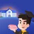 世界学霸领红包赚钱福利版 v1.0