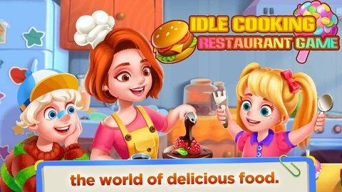 闲置烹饪餐厅游戏最新官方app版图片1