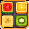 消灭水果赢手机游戏红包版 v1.0
