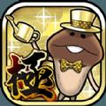 菇菇栽培研究室Deluxe极中文版游戏下载 v1.0.1