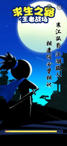 求生之路王者战场游戏官方安卓版图片1