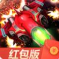 欢乐空战游戏领红包最新版 v1.0