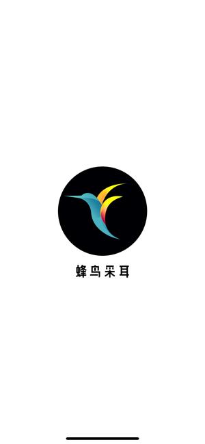 bebird蜂鸟采耳app软件下载图1: