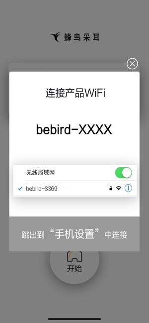 bebird蜂鸟采耳app软件下载图3: