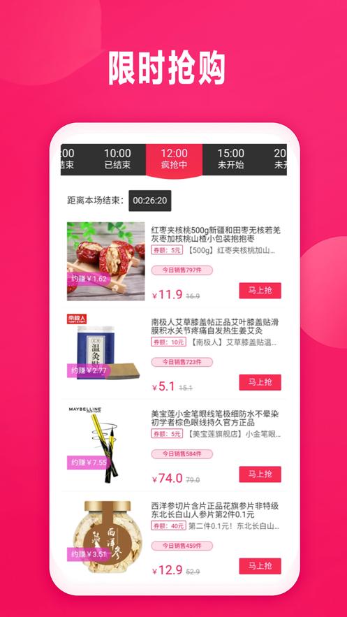 省巴巴app软件下载图1:
