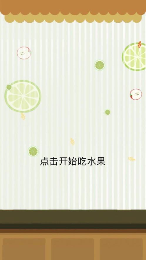 吃水果app软件下载图3: