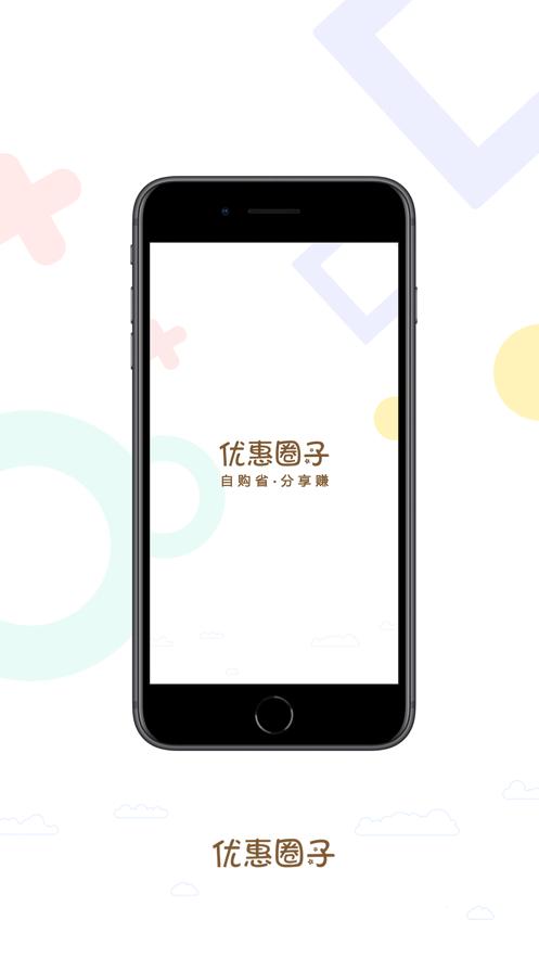 优惠圈子app软件下载图3: