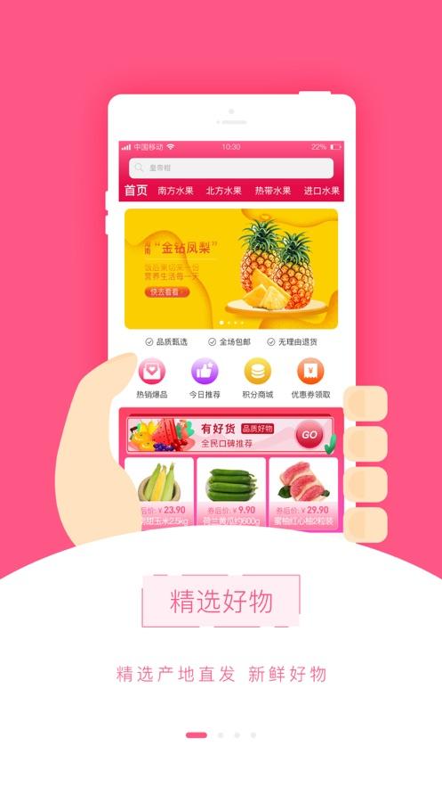 主人家app官方下载安装图片1