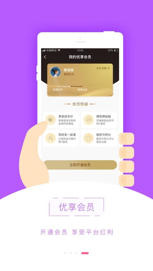 主人家app官方下载安装图3: