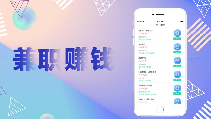 驰飞兼职app软件下载图2:
