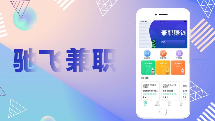 驰飞兼职app软件下载图3: