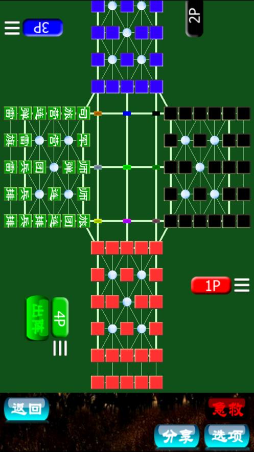 四国军棋在线游戏官方手机版下载图片1
