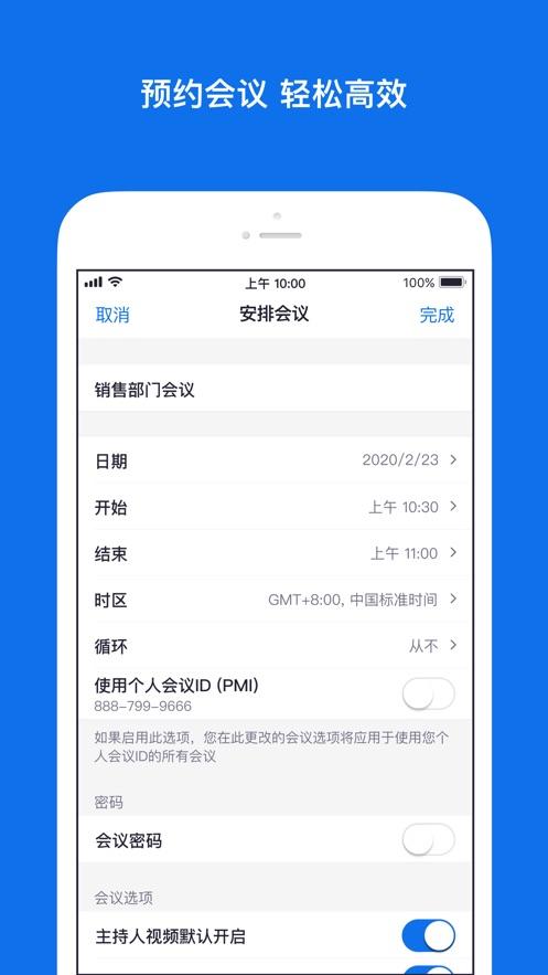 Zoom Cloud Meetings官网下载app图1:
