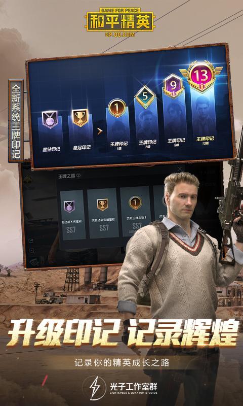 和平精英离线模式游戏最新官网版下载图片1