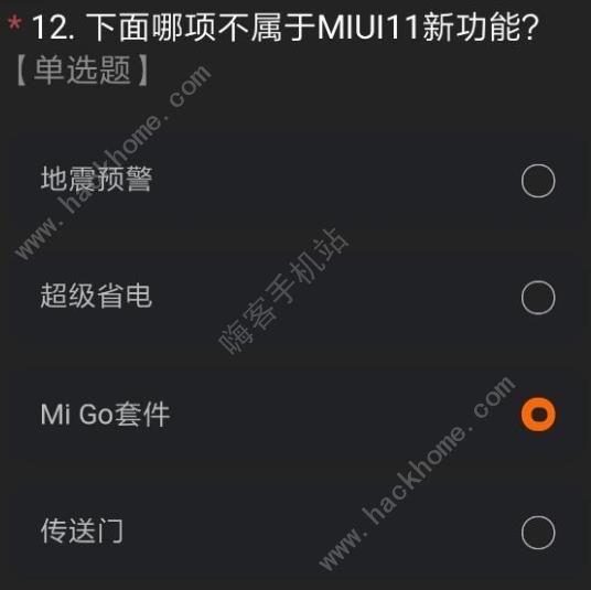 miui12内测资格怎么得 小米miui12内测资格获取及答案汇总[多图]图片16