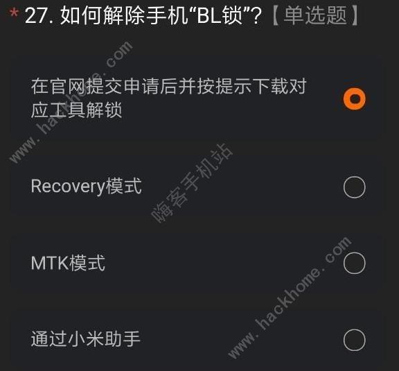 miui12内测资格怎么得 小米miui12内测资格获取及答案汇总[多图]图片31