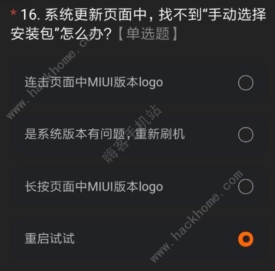 miui12内测资格怎么得 小米miui12内测资格获取及答案汇总[多图]图片20