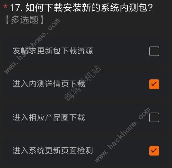 miui12内测资格怎么得 小米miui12内测资格获取及答案汇总[多图]图片21