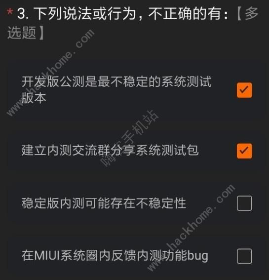 miui12内测资格怎么得 小米miui12内测资格获取及答案汇总[多图]图片7