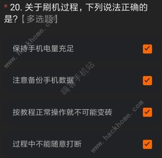 miui12内测资格怎么得 小米miui12内测资格获取及答案汇总[多图]图片24