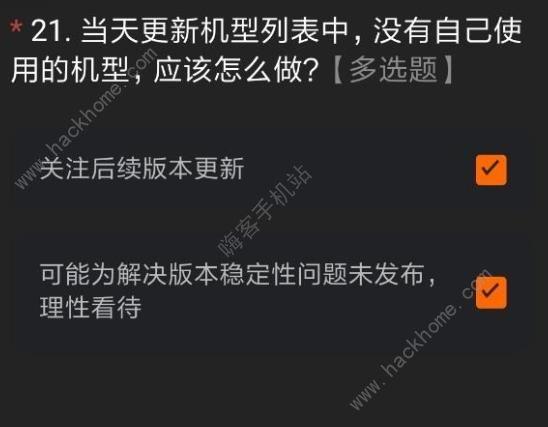 miui12内测资格怎么得 小米miui12内测资格获取及答案汇总[多图]图片25